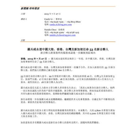 Press release: PwC admits 53 new partners across mainland China, Hong Kong, Taiwan and Singapore (Chinese)