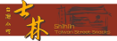 Go to Shihlin Taiwan Street Snacks's Newsroom