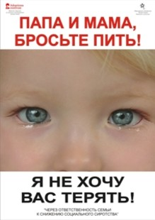 Seminarium: Missbrukade barn