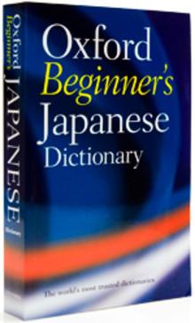 WordFinder Software lanserar japanska som 15:e språk i sortimentet
