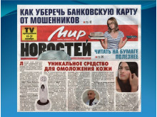 Physio Radiance in Russia's Mir Novostey Newspaper