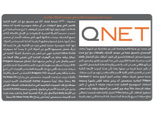 QNET in Weekend Magazine