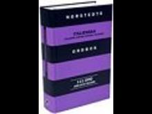 Norstedts italienska ordbok, svensk-italiensk och italiensk-svensk