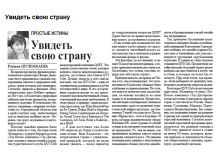 QVI Club in Kazakhstanskaya Pravda Newspaper