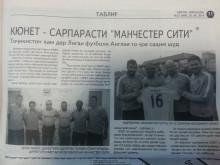 QNET-Manchester City Partnership in Tajikistan's Nigoh Newspaper