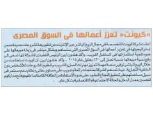 QNET in Egypt's Al Ahram Al Ektisady