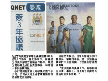 QNET Signs Three-Year Agreement with Manchester City
