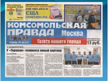 QNET - Manchester City Partnership in Russia's Komsomolskaya Pravda newspaper