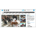 FN på kinesisk